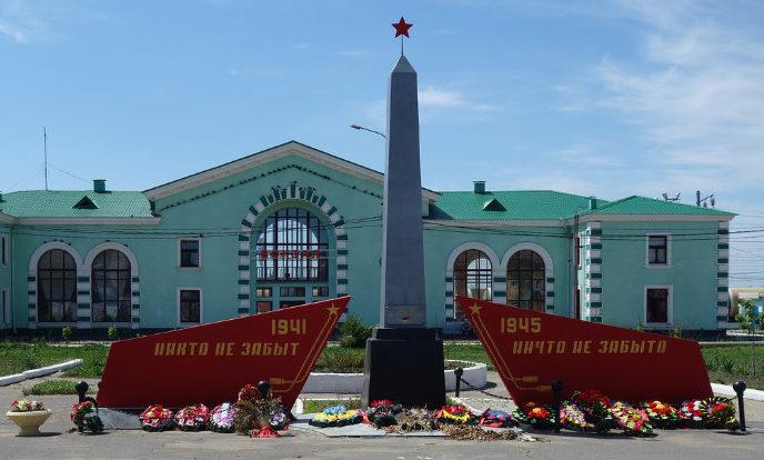 г. Петров Вал Камышинского р-на. Памятник у железнодорожного вокзала, установленный на братской могиле советских воинов, погибших во время Сталинградской битвы.