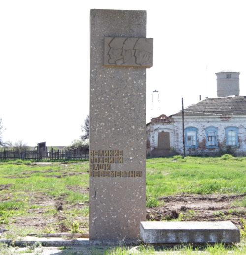 г. Дубовка. Братская могила советских воинов во дворе школы-интерната.