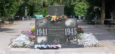 Братская могила защитников Сталинграда, умерших в дубовских госпиталях.