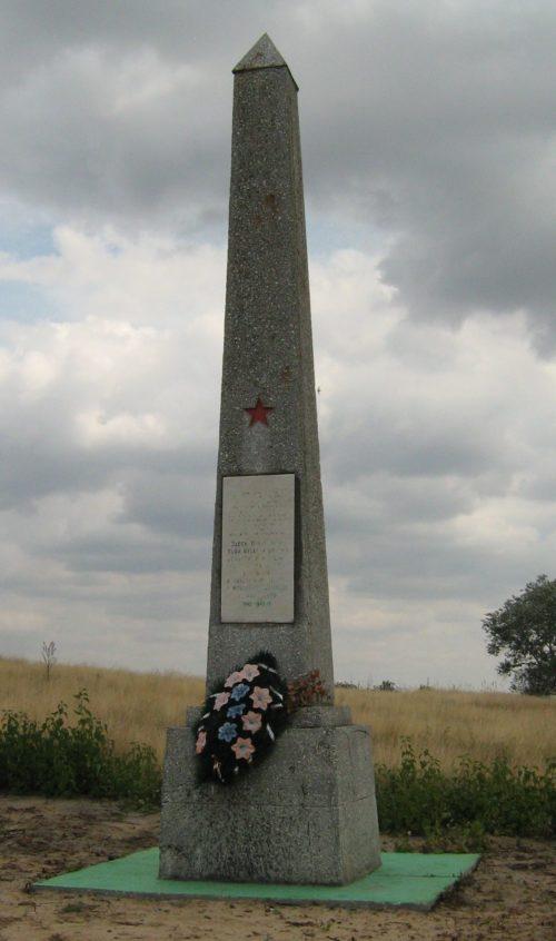 х. Свечниковский Клетского р-на. Братская могила советских воинов.