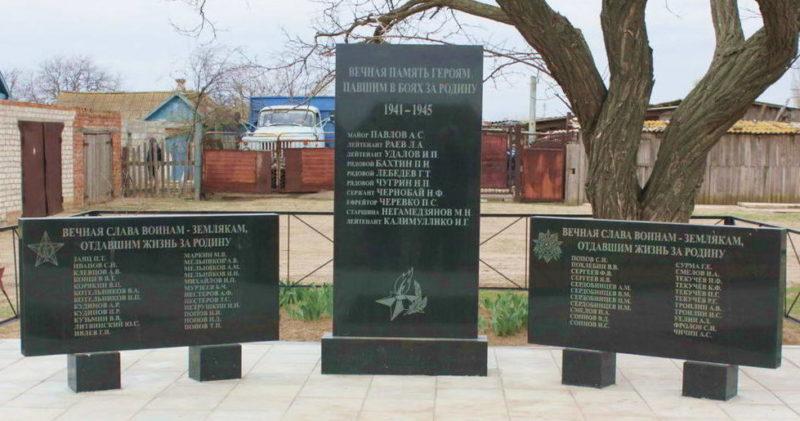 х. Верхнеяблочный Котельниковского р-на. Братская могила советских воинов.