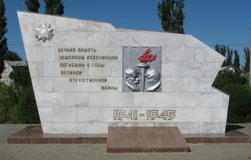 Монумент погибшим воинам.