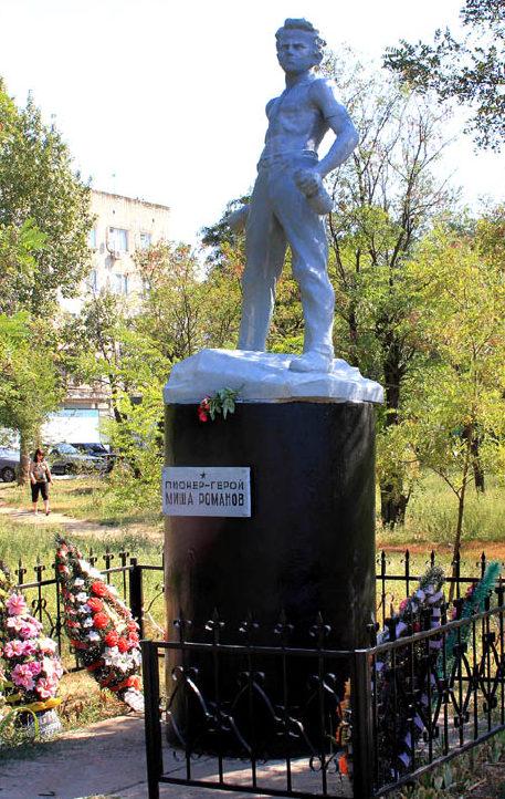 г. Котельниково. Памятник пионеру-герою Мише Романову в парке возле площади Ленина.