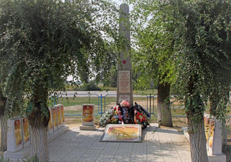 х. Краснодонский Иловлинского р-на. Братская могила, в которой похоронено 600 советских воинов.