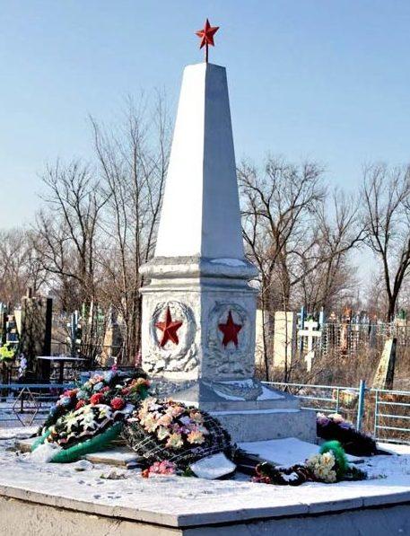 г. Котельниково. Братская могила, в которой похоронено 285 советских воинов.