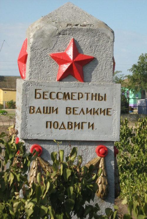 х. Озёрки Иловлинского р-на. Братская могила участников гражданской войны и советских воинов, погибших в период Сталинградской битвы.
