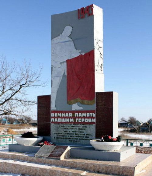 х. Похлебин Котельниковского р-на. Братская могила советских воинов.