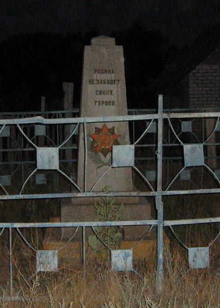 х. Яблочный Иловлинского р-на. Братская могила советских воинов, погибших в годы войны.