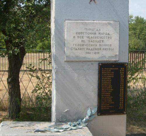 с. Новониколаевка Котовского р-на. Братская могила советских воинов, погибших во время Сталинградской битвы.