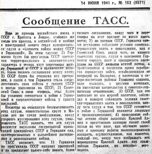 Сообщение ТАСС в газете Известия.