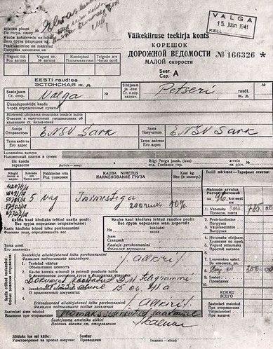 Дорожный документ депортируемого.