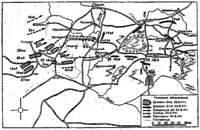Карта боевых действий в районе Алитус 22-24 июня 1941 г.
