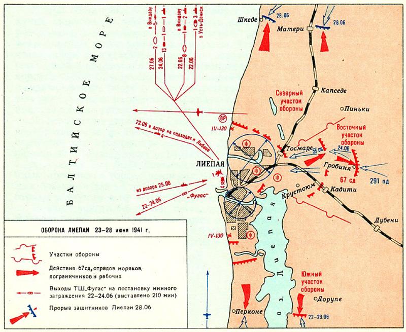 Карта-схема обороны Лиепаи 22-29 июня 1941 г.