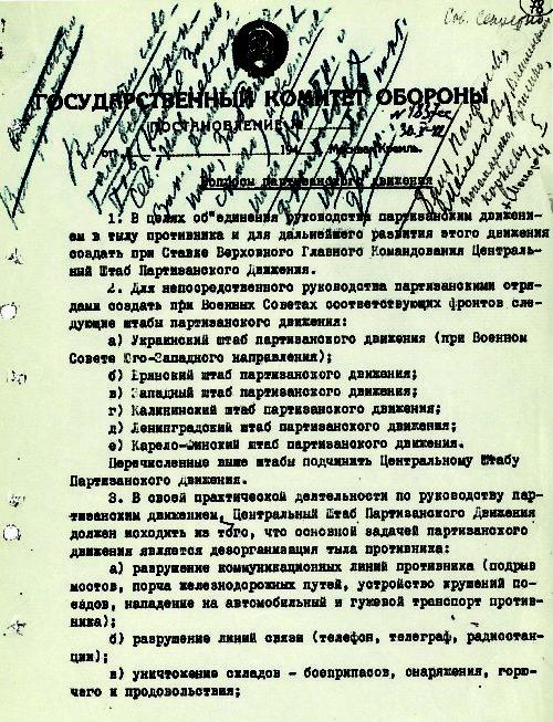 Постановление ГКО от 30 мая 1942 года о создании ЦШПД.