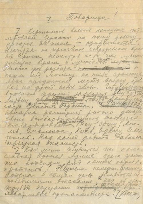Страница из собственноручно написанного выступления Сталина.