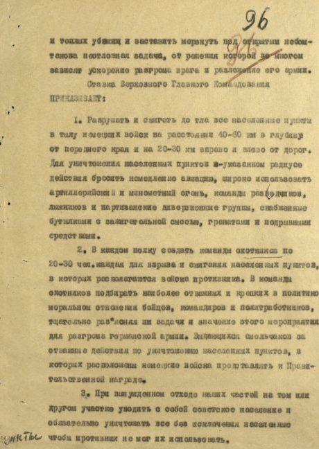 Фотокопия Приказа № 0428 от 17.01.1941 г. Ставки Верховного Главнокомандования.