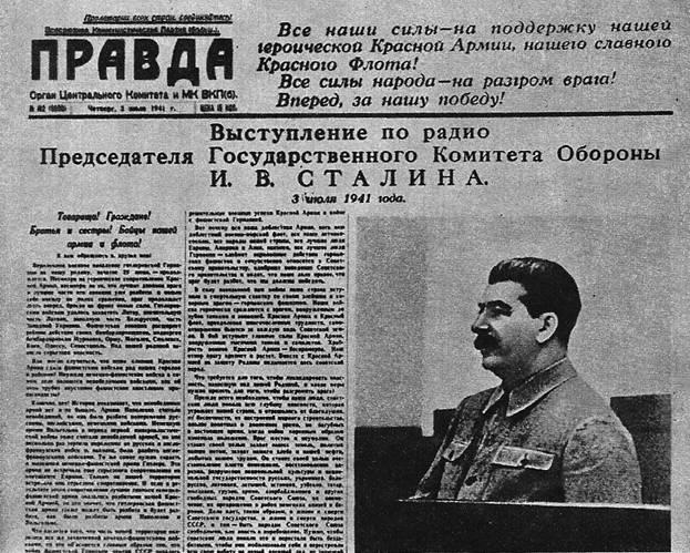 Обращение И. В. Сталина к советскому народу. Газета «Правда», 3 июля 1941 года.