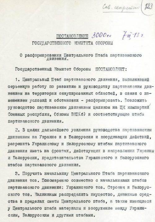 Постановление Государственного комитета обороны о расформировании Центрального штаба партизанского движения от 7 марта 1943 года.