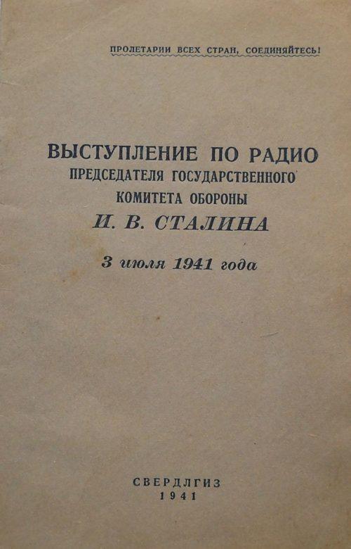Брошюра с выступлением Сталина.