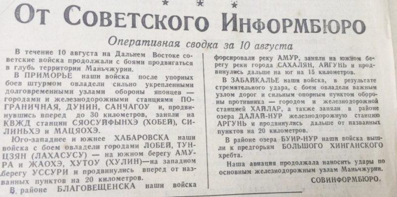 Сводка Совинформбюро в газете «Красное знамя».