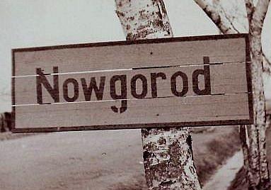 Первый немецкий дорожный знак. 15 августа 1941 г.