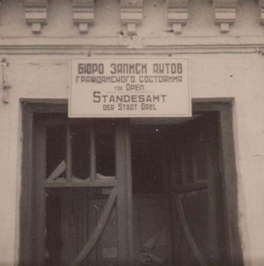 Городской ЗАГС. Ноябрь 1941 г.