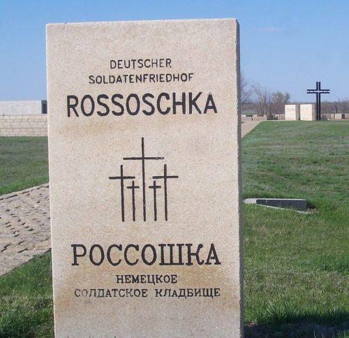 Вход на немецкое кладбище.