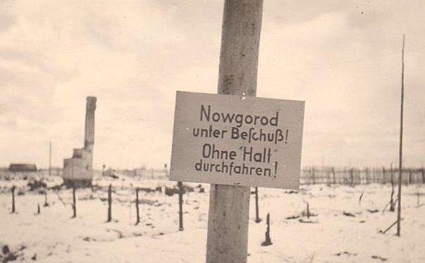 «Новгород под обстрелом! Проезжать без остановок!». Январь 1944 г.