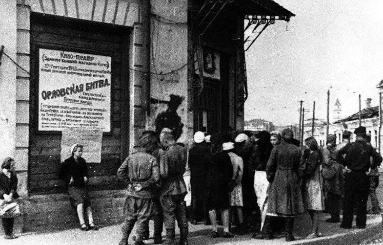 Жители освобожденного Орла и советские воины у входа в кинотеатр перед показом хроникально-документального фильма «Орловская битва». 1943 г.