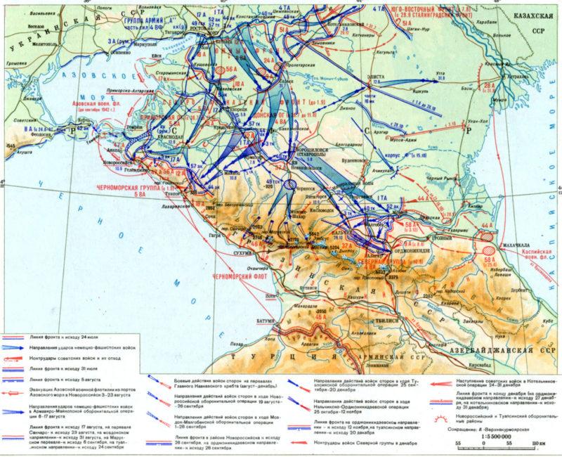 Оборонительные операции битвы за Кавказ. 25 июля-31 декабря 1942 г.