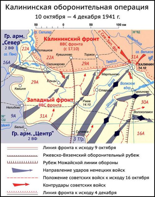 Карта-схема Калининской оборонительной операции 1941 года.