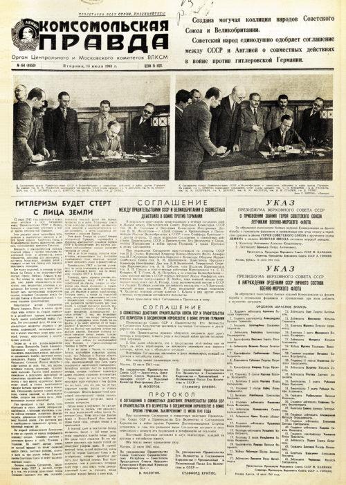 Сообщение в газете «Комсомольская правда» о заключении Соглашения.