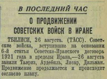 Газетная заметка в советской прессе.