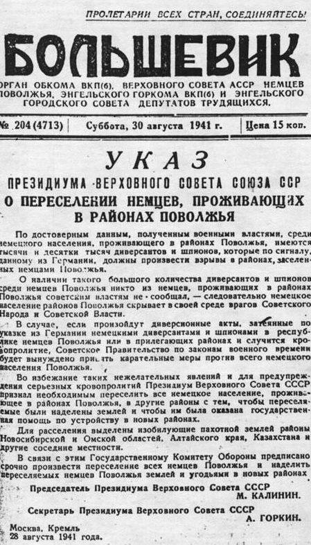 Опубликованный в прессе Указ о переселении немцев.
