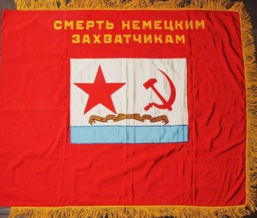 Гвардейский военно-морской флаг образца 1944 г.