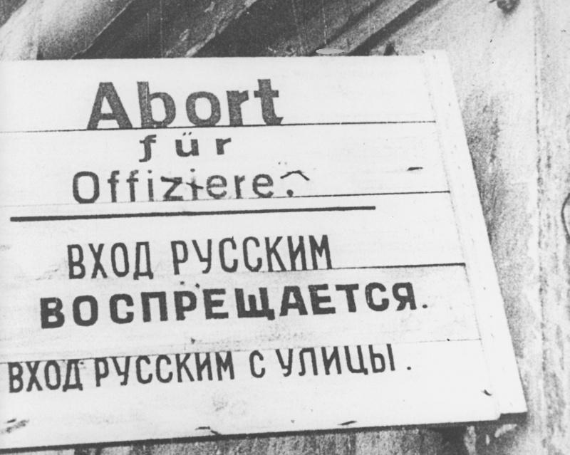 Надпись «Уборная для офицеров», вход в которую для жителей города был запрещен. 1943 г.