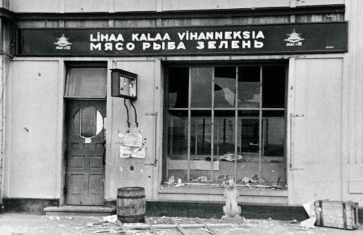 Вид брошенного города. 29 августа 1941 г.