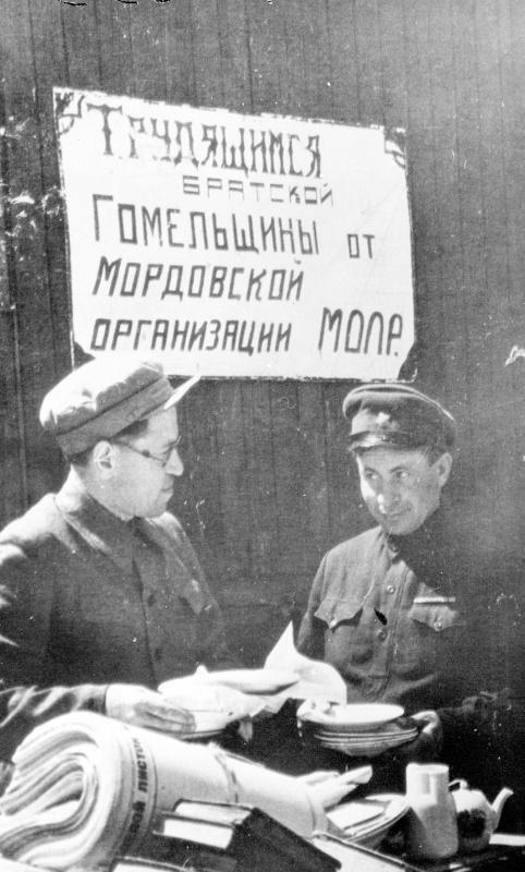 Пункт помощи гражданам Гомеля, полученной от Мордовского народа. 1944 г.