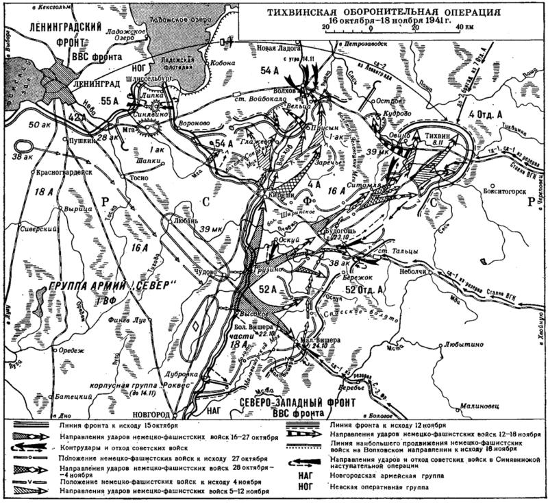 Карта-схема Тихвинской оборонительной операции.
