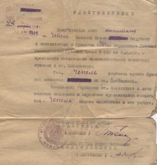 Удостоверение члена Призывной комиссии 37 Армии по ст. Славянской, 1943 год.