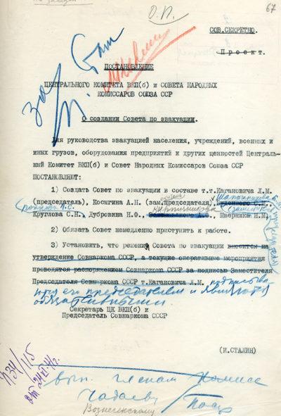 Отредактированное Сталиным постановление «О создании Совета по эвакуации».