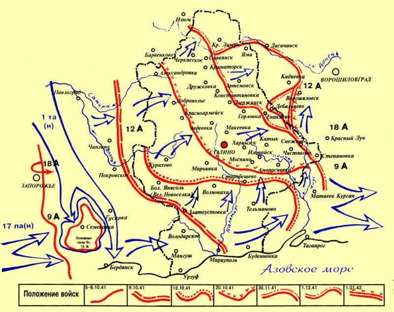 Схема-карта Донбасской оборонительной операции.