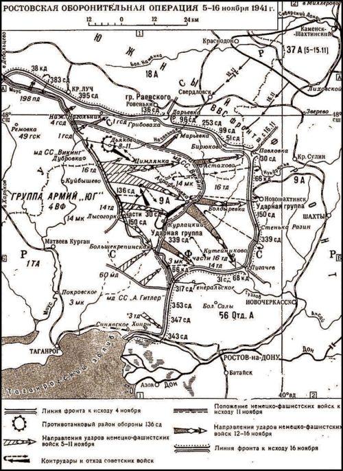 Карта-схема Ростовской оборонительной операции 5 - 16 ноября 1941 г.