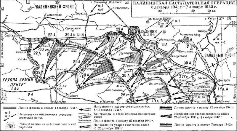 Карта-схема Калининской наступательной операции.