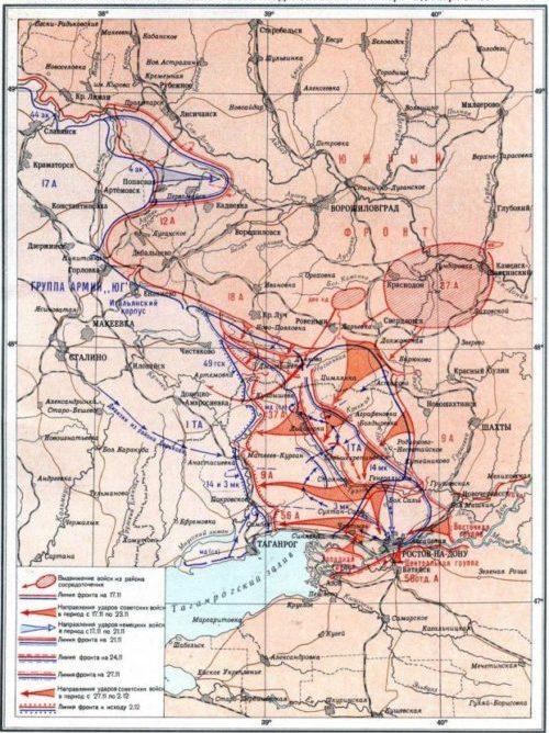 Карта-схема Ростовской наступательной операции 1941 г.