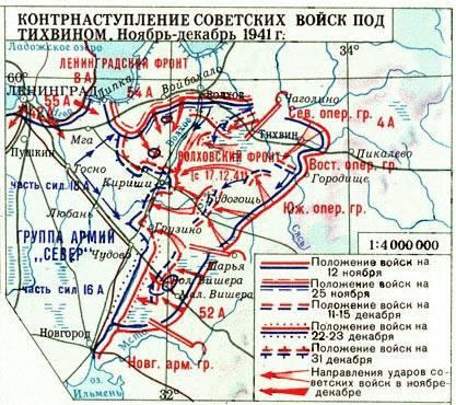 Карта-схема Тихвинской наступательной операции.