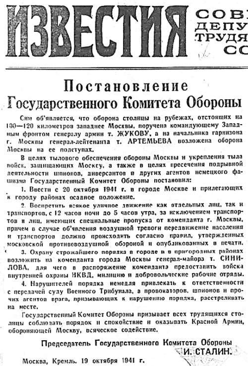 Постановление ГКО «О введении в Москве и прилегающих к городу районах осадного положения» в газете «Известие».
