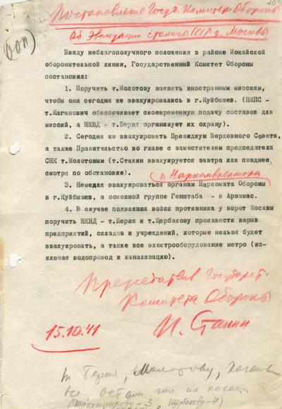 Отредактированное Сталиным постановление «Об эвакуации столицы СССР г. Москва».