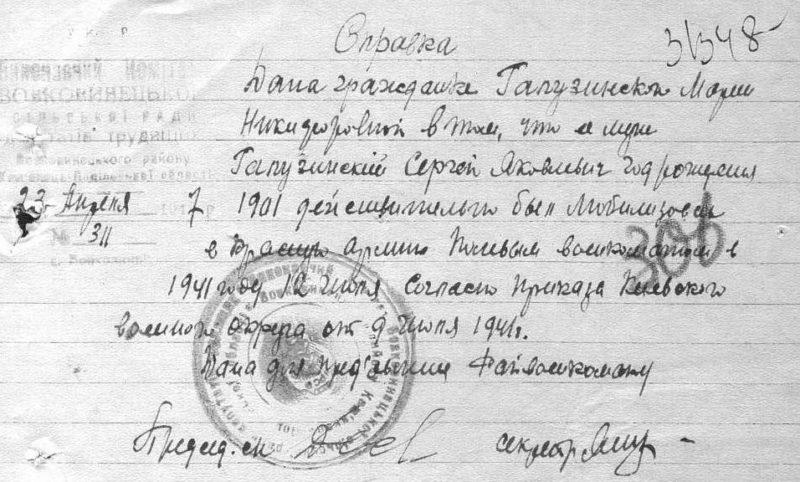 Справка сельсовета о мобилизации полевым военкоматом 12 июля 1941 года согласно приказу КВО от 9 июля 1941 года, выданная в 1947 году.