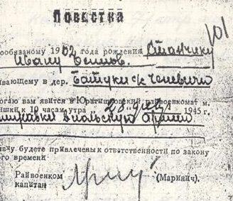 Повестка о призыве в польскую армию, почему-то выписанная советским райвоенкомом.